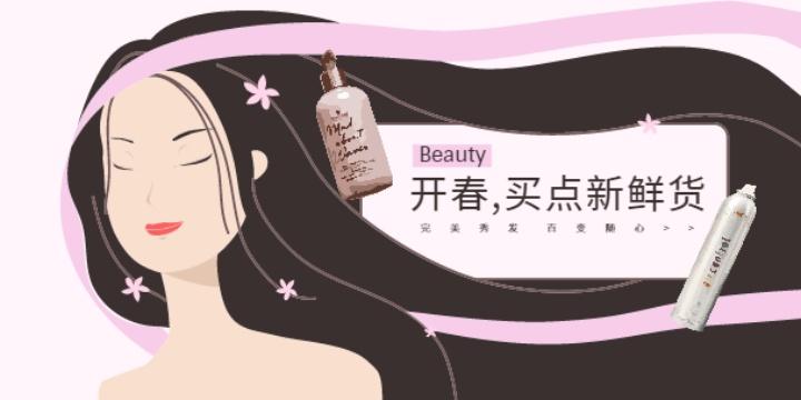 春季护发洗发水上新