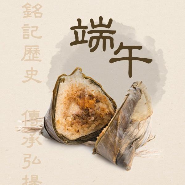 农历端午节包粽子