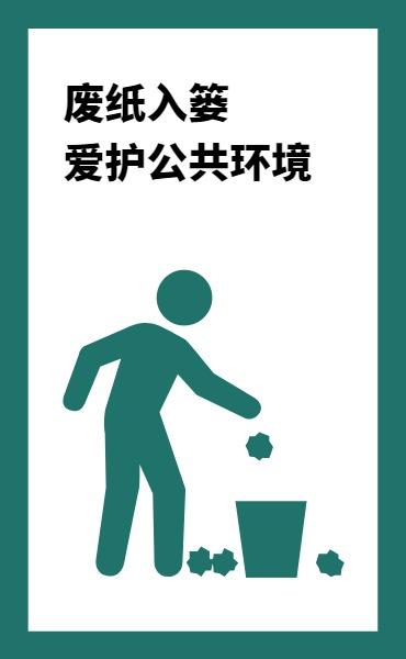公益爱护环境
