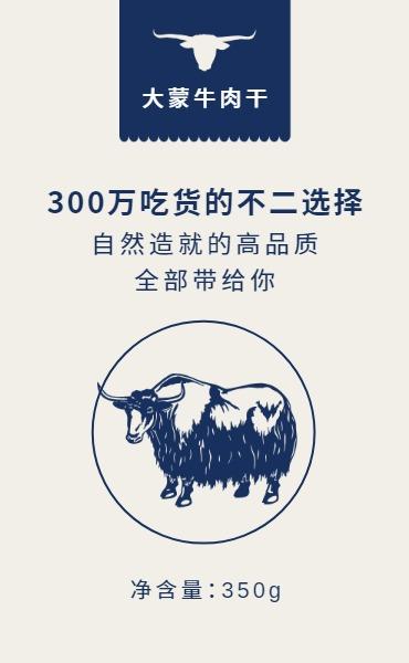 牦牛肉干美食