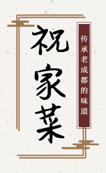 饭店餐馆川菜