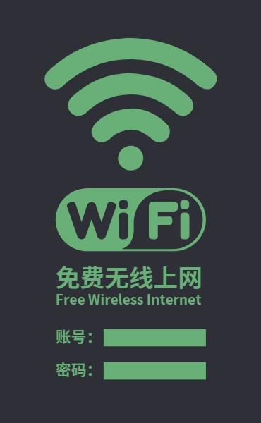 免费wifi无线上网