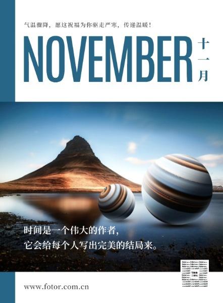 蓝色科幻11月份月签