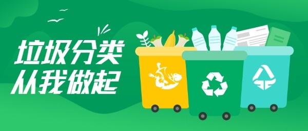 绿色扁平环保垃圾分类