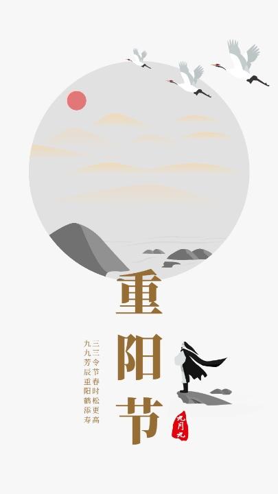 传统节日重阳节古风
