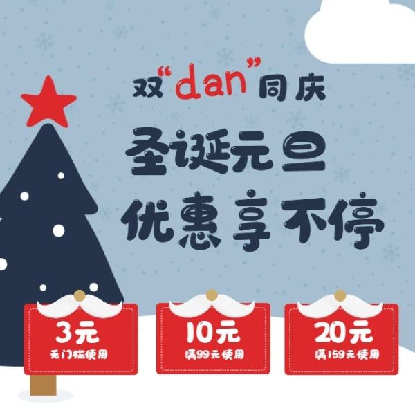 圣诞节元旦节促销优惠券圣诞树小清新
