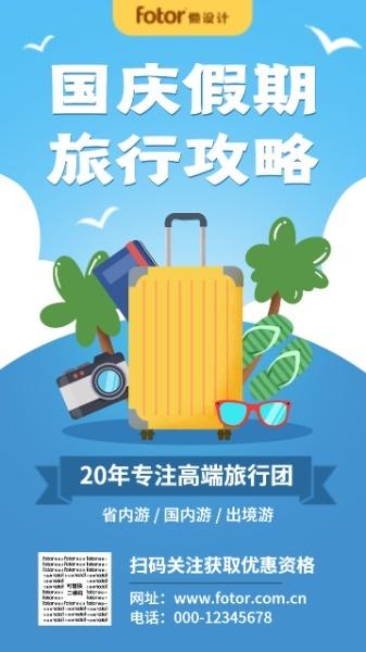 国庆旅行团旅游线路推荐插画