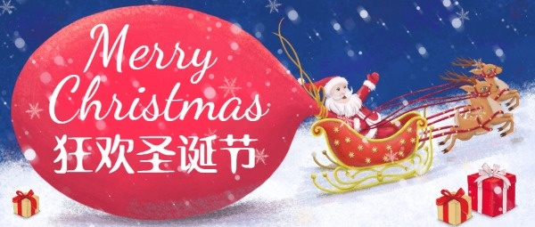 狂歡圣誕節插畫