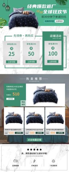 绿色图文双十二家居家纺狂欢节长图海报模板