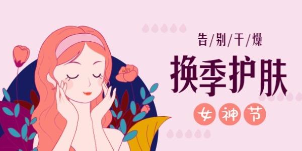 美妆护肤营销推广