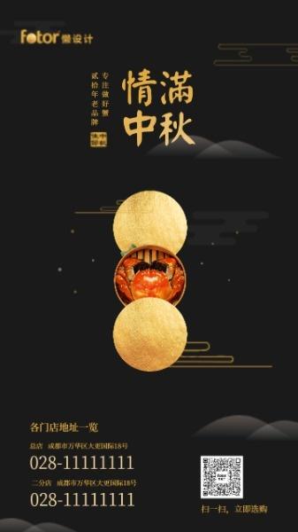 中秋节大闸蟹售卖促销折扣