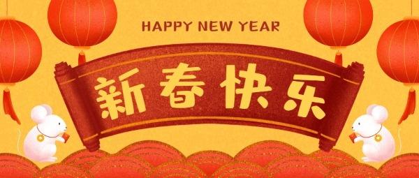 鼠年春节新年祝福