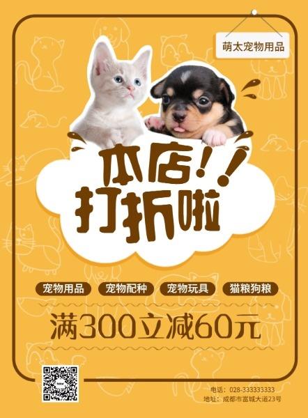 宠物用品店促销