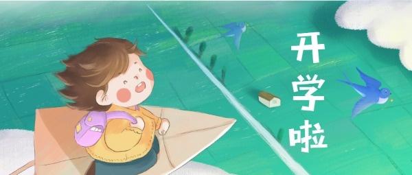 小学开学插画手绘