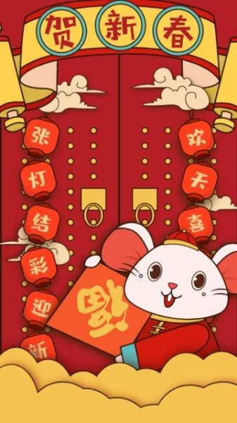 鼠年恭贺新春佳节