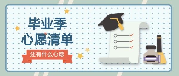 毕业季心愿清单