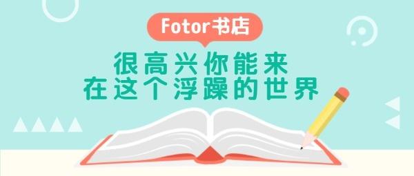 书店宣传推广