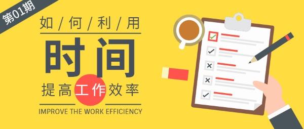 工作效率提升时间