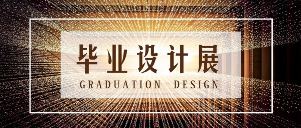 校园毕业设计展览