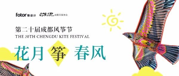 风筝节宣传推广