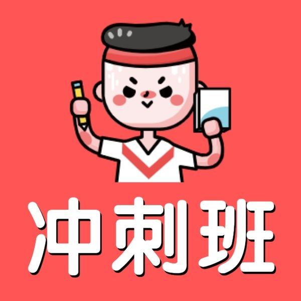 红色卡通插画风教育培训冲刺班招生