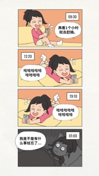 拖延症趣味漫画