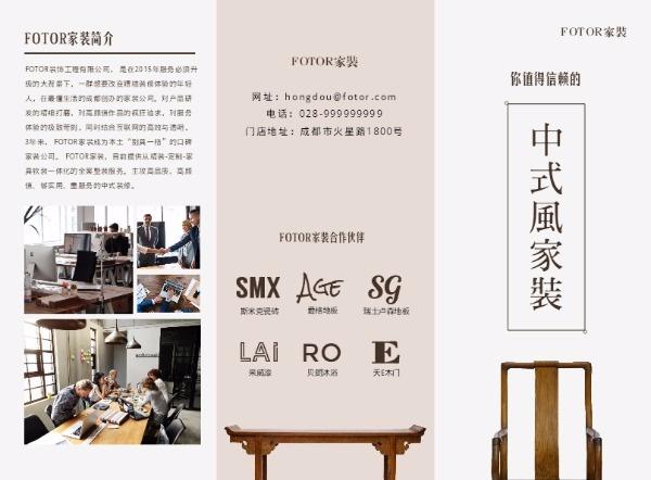 中式家装家具装饰