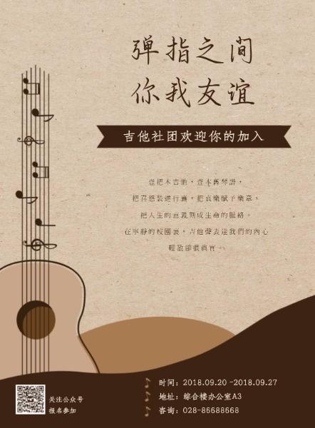 吉他协会招新