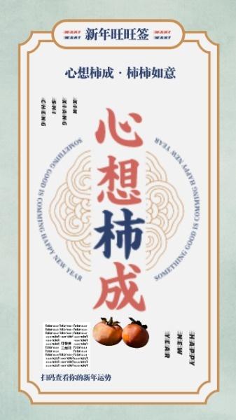 新年春节心想事成祝福祝愿复古简约