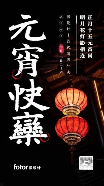 元宵节祝福中国风手机海报模板