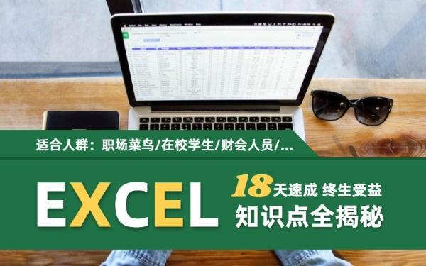 Excel知识点学习培训