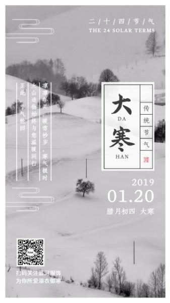 传统文化24节气大寒