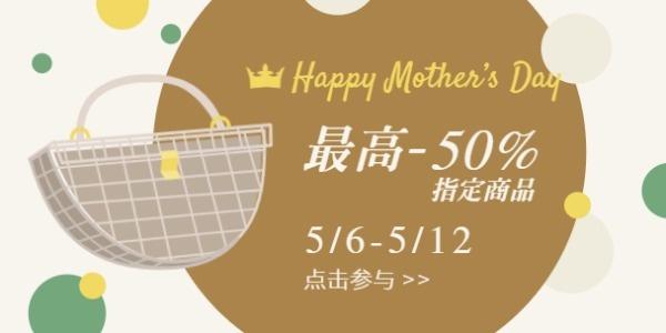 褐色时尚母亲节指定商品5折促销