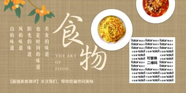 食物美食土特產中國風文藝