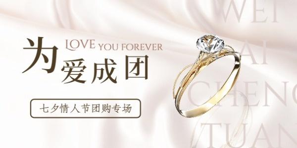 白色小清新七夕节团购活动
