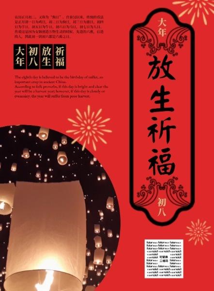 春节新年鼠年放生祈福红色初八