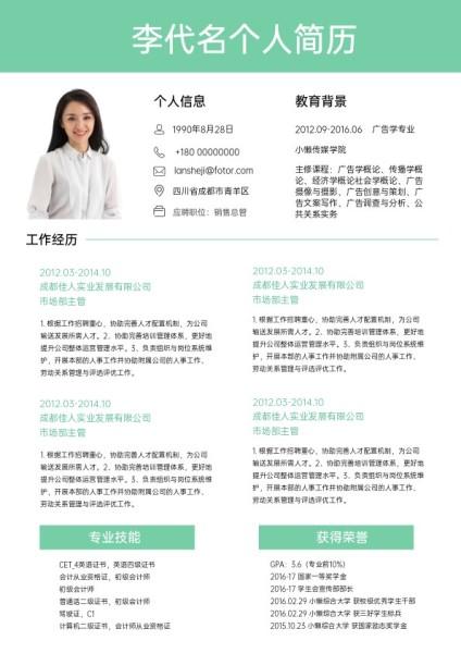 绿色简约时尚清新求职找工作简历模板