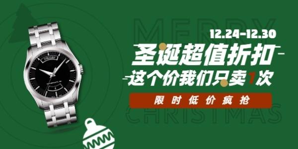 圣诞节手表促销优惠折扣绿色简约