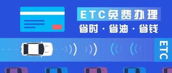 ETC高速汽车信用卡办理