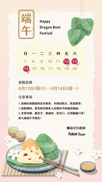 粉色清新端午节放假通知手机海报模板