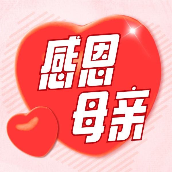 粉色浪漫感恩母亲公众号封面小图模板