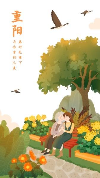 重阳节快乐赏菊花