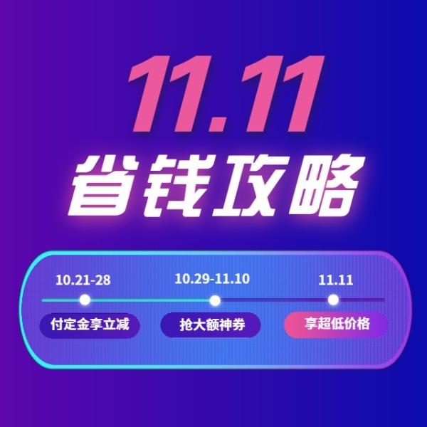 11.11省钱攻略