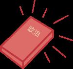 政治书书学习考试教育