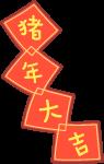 对联猪年大吉新年节日春节