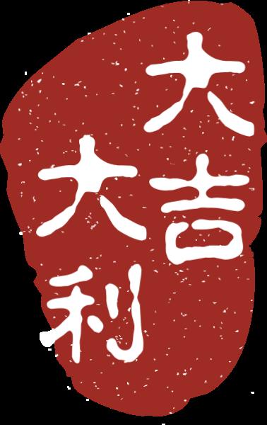 祝福语印章大吉大利红色中国风