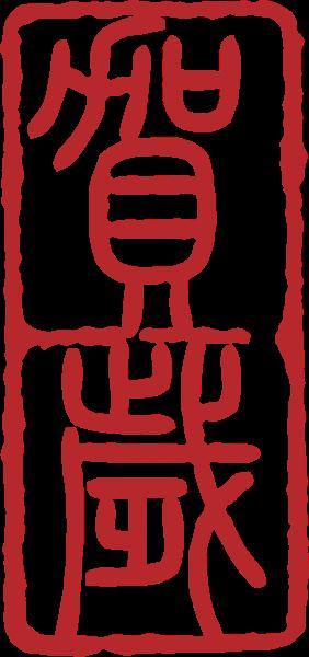 印章图章贺岁汉字文字