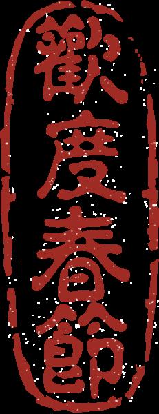 印章欢度春节传统古典红色