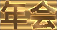 年會標題金屬漸變字體設計