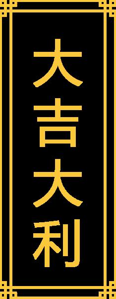 大吉大利汉字文字字新年